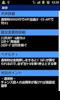 Screenshot of 無料パチスロ設定推測カウンター