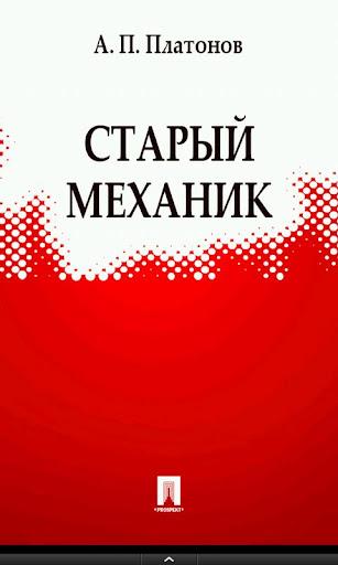 免費書籍App|安德烈·普拉托諾夫。收集1|阿達玩APP