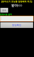 Screenshot of 받아쓰기 모닝콜(alarm알람)