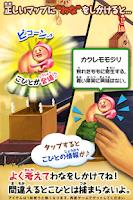 Screenshot of Kobito Observation Team