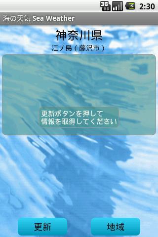海の天気 Sea Weather 玩天氣App免費 玩APPs