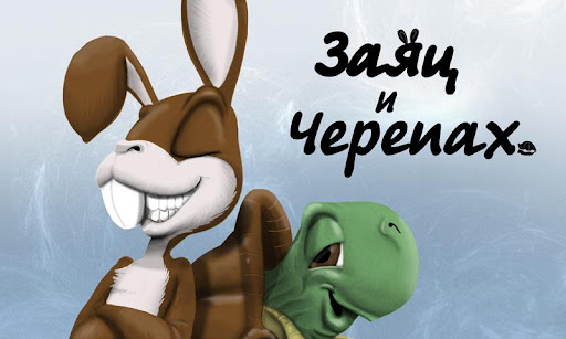 Заяц и черепах