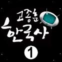 [동영상]기출&유제풀이집1_선사시대와 초기국가 icon