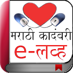 Novel eLove in Marathi 5.0 Apk