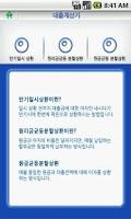Screenshot of 대출채무통합(무수수료상담)