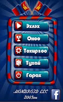 Screenshot of Оньсого таавар