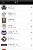 Screenshot of 커피전문점찾기