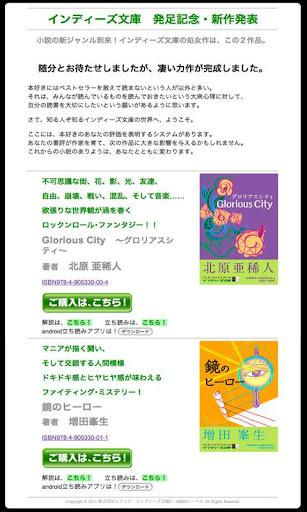 玩書籍App|インディーズ文庫C・HIMEレーベル免費|APP試玩