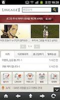 Screenshot of 리니지2 모바일