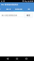 Screenshot of 香港酒店賓館資訊