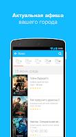 Screenshot of Relax – афиша и кафе Минска