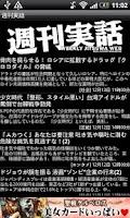 Screenshot of 週刊実話