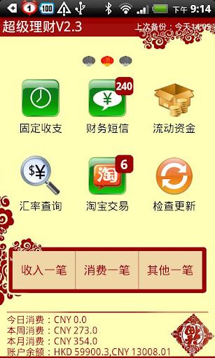 超级理财-喜庆春节主题