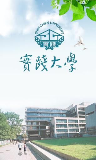 淡江大學中文版簡介:四個校園-台北校園