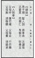 Screenshot of 弟子規