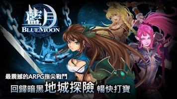 Screenshot of 藍月