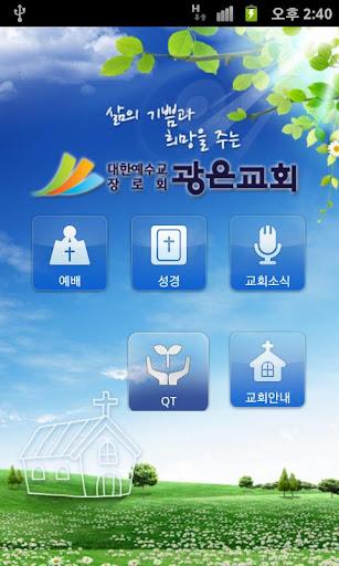 【免費生活App】광은교회-APP點子