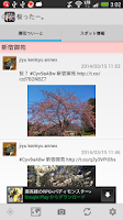 Screenshot of 桜ったー。:2014年版 桜の開花情報共有アプリ。お花見に。