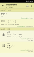 Screenshot of Jsho - Japanese Dictionary