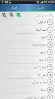 Screenshot of المنشد مصعب مقرن - صوتيات