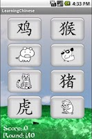 Screenshot of Learning Chinese