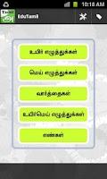 Screenshot of EduTamil