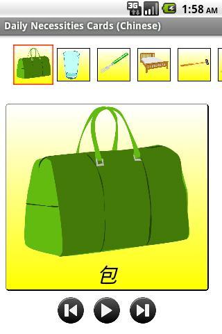 日用品フラッシュカード 中国語