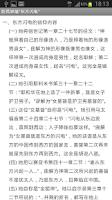 Screenshot of 防范异端「东方闪电」 (试阅版)(简)