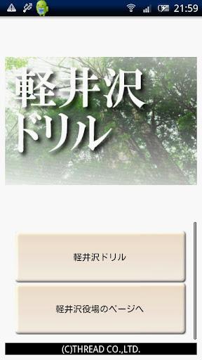 軽井沢ドリル