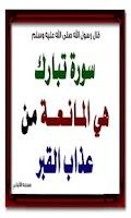 Screenshot of سورة تبارك قراءة وإستماع