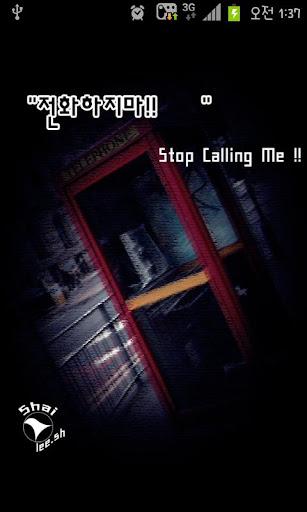 전화하지마