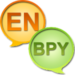 English Bishnupriyai Dict+ APK Image