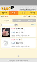 Screenshot of [인기] 카톡친구,모임,인맥만들기 인맥끝판왕 카모