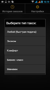 Такси КНОПКА - screenshot