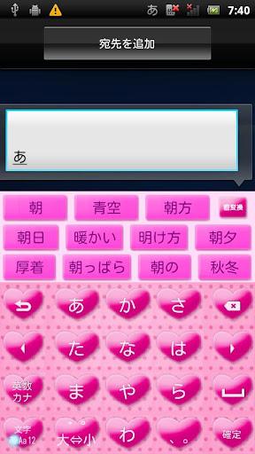 HeartPink キセカエキーボード