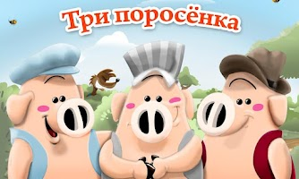 Screenshot of Три поросёнка