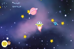 Screenshot of باندا الفضاء