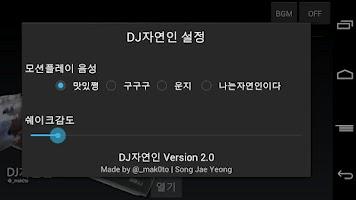 Screenshot of DJ자연인