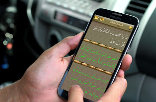 Screenshot of Surah Mulk With Audio