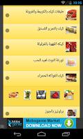 Screenshot of موسوعة الحلويات