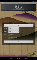 Screenshot of 漢字力