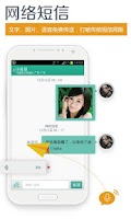 Screenshot of 和通讯录(原彩云通讯录)