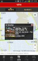 Screenshot of 맛집킹