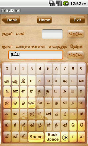 Thirukural on Android