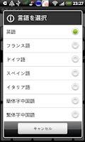 Screenshot of 音声エディタ