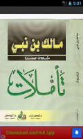 Screenshot of تأملات