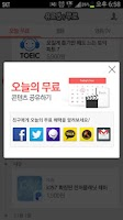 Screenshot of 하루에 한개 유료앱,VOD,이북 무료 & T스토어 설치
