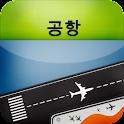 공항: 서울 제주 인천 부산 icon