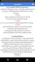 Screenshot of Prarthana Malayalam Prayers