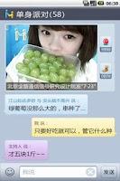 Screenshot of 艾米视频聊天软件(imichat)